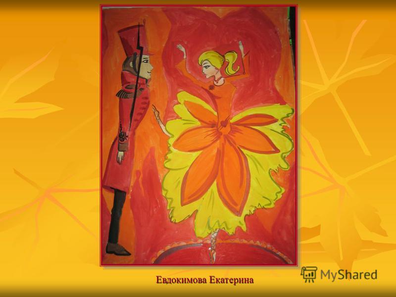 Евдокимова Екатерина