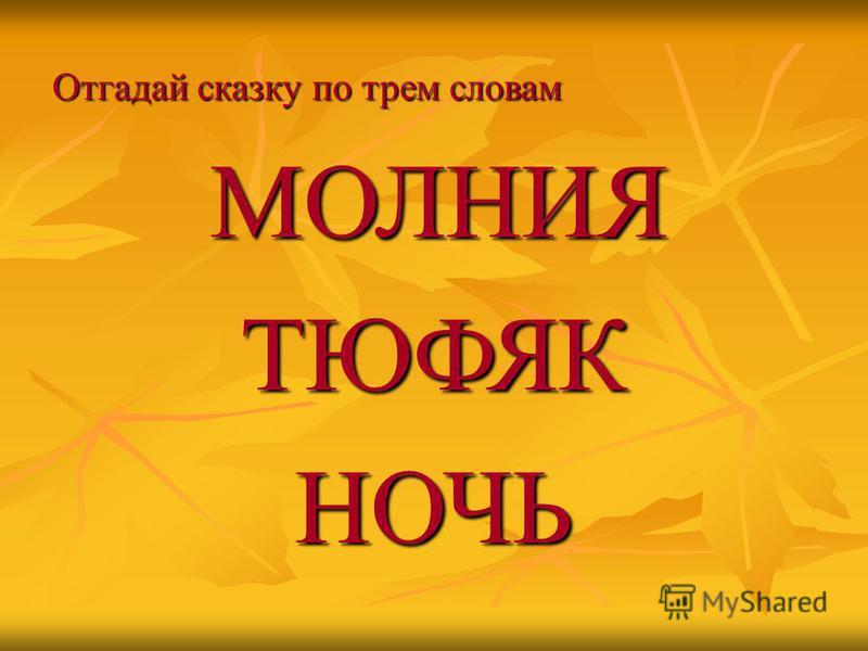 Отгадай сказку по трем словам МОЛНИЯ МОЛНИЯТЮФЯКНОЧЬ