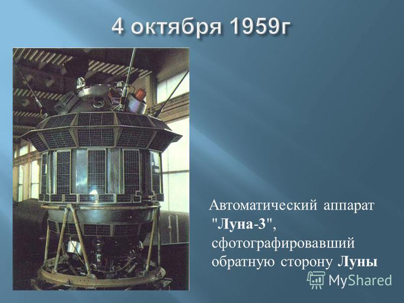 Автоматический аппарат  Луна - 3 , сфотографировавший обратную сторону Луны