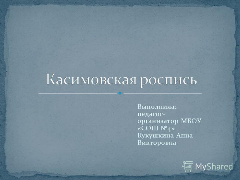 Выполнила: педагог- организатор МБОУ «СОШ 4» Кукушкина Анна Викторовна