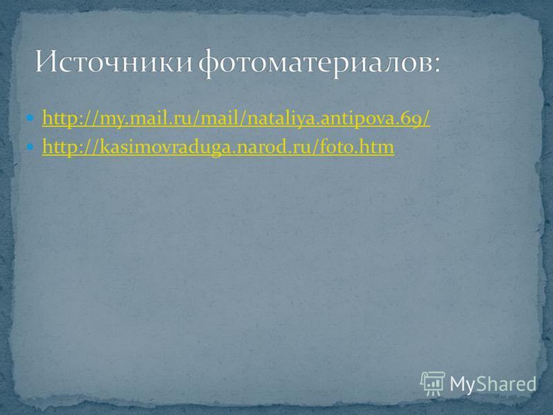 http://my.mail.ru/mail/nataliya.antipova.69/ http://kasimovraduga.narod.ru/foto.htm