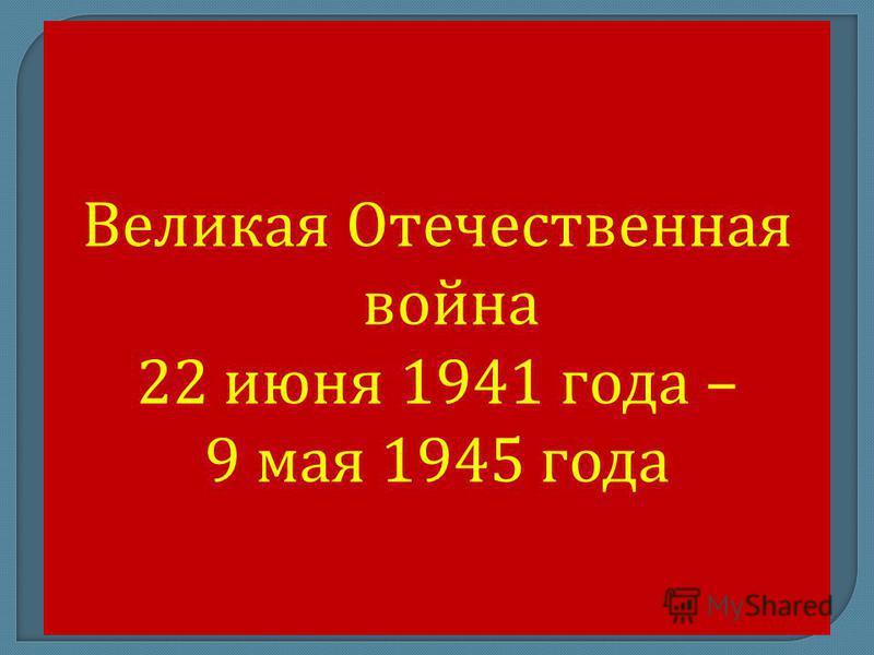 Великая Отечественная война 22 июня 1941 года – 9 мая 1945 года