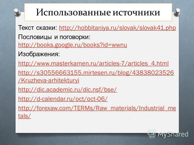 Использованные источники Текст сказки : http://hobbitaniya.ru/slovak/slovak41.phphttp://hobbitaniya.ru/slovak/slovak41. php Пословицы и поговорки : http://books.google.ru/books?id=wwnu http://books.google.ru/books?id=wwnu Изображения : http://www.mas