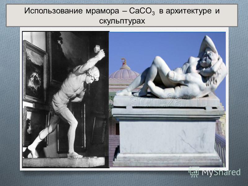 Использование мрамора – CaCO 3 в архитектуре и скульптурах