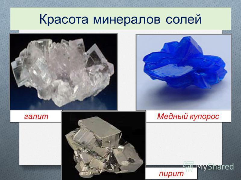 Красота минералов солей галит Медный купорос пирит