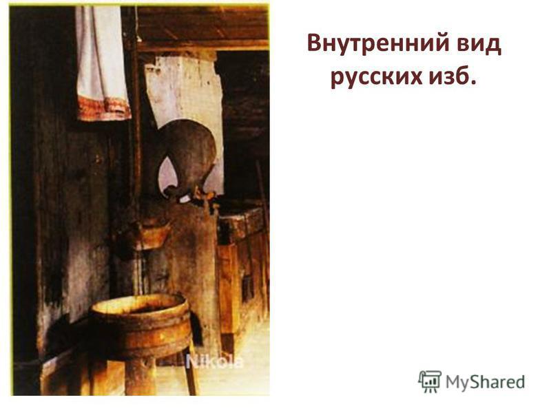 Внутренний вид русских изб.