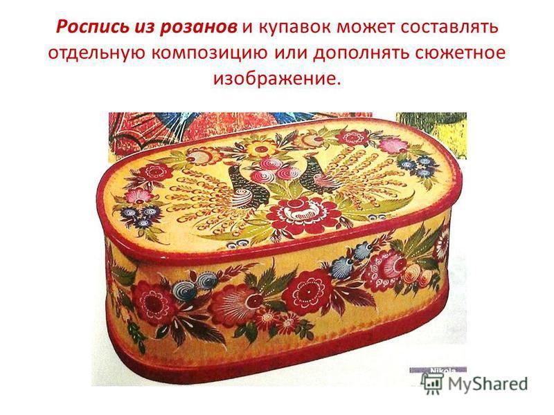 Роспись из розанов и купавок может составлять отдельную композицию или дополнять сюжетное изображение.
