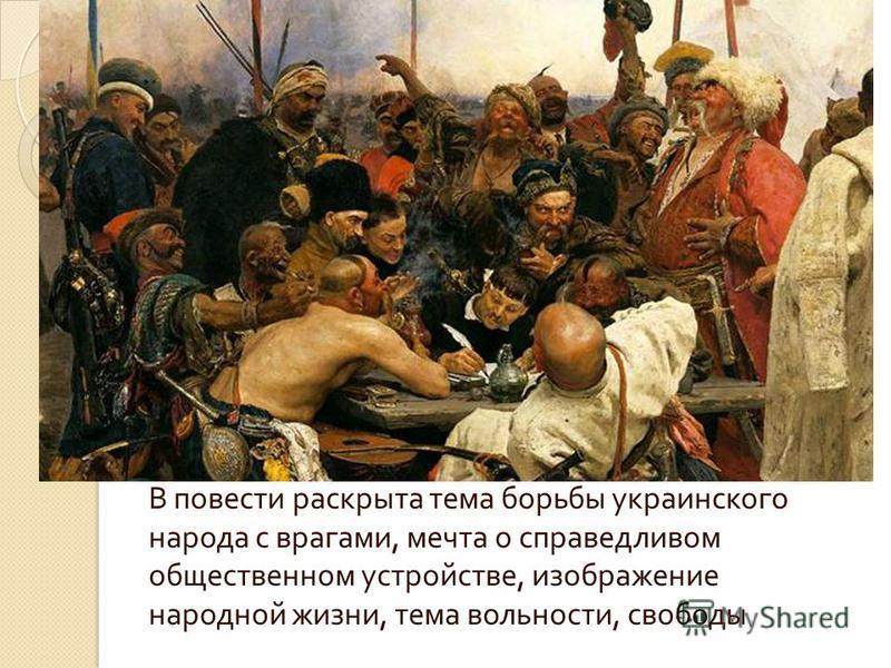 В повести раскрыта тема борьбы украинского народа с врагами, мечта о справедливом общественном устройстве, изображение народной жизни, тема вольности, свободы