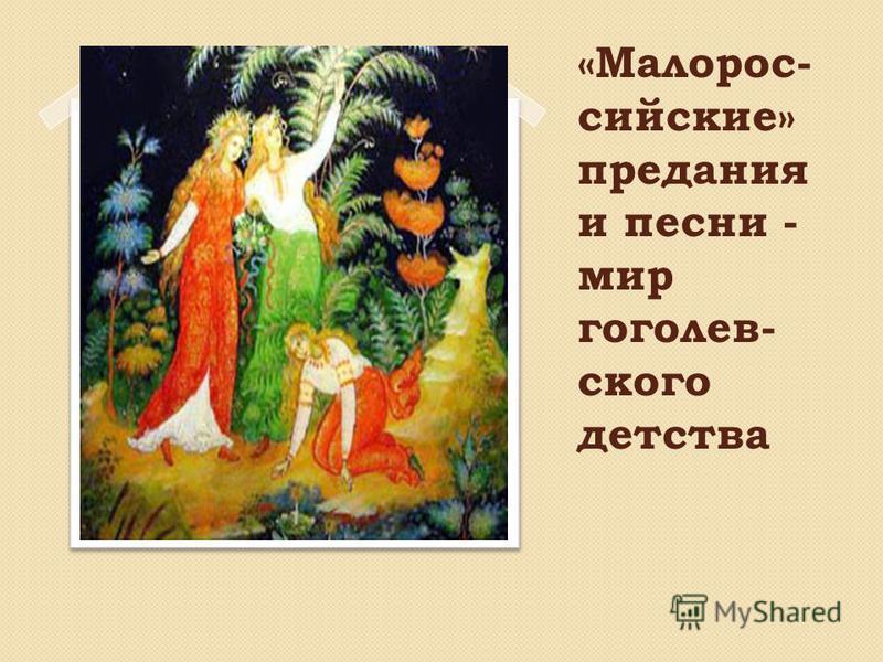 «Малорос- сийские» предания и песни - мир гоголевского детства
