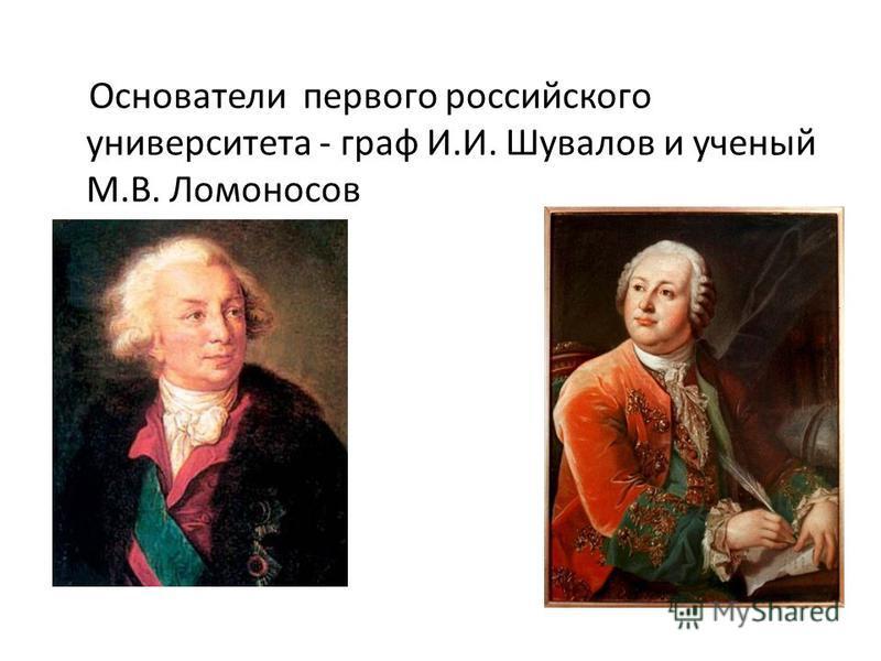 Основатели первого российского университета - граф И.И. Шувалов и ученый М.В. Ломоносов