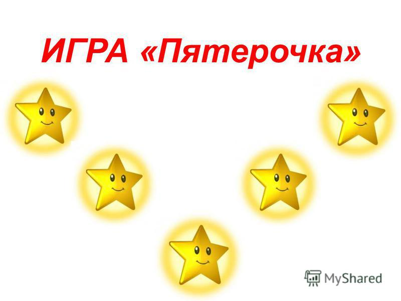 ИГРА «Пятерочка»