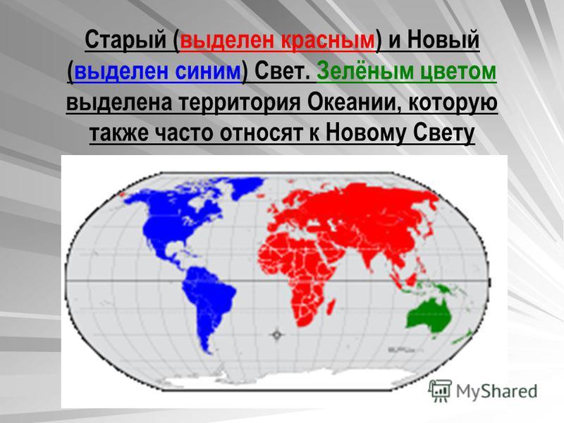Старый (выделен красным) и Новый (выделен синим) Свет. Зелёным цветом выделена территория Океании, которую также часто относят к Новому Свету