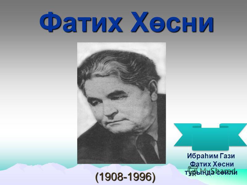 Фатих Хөсни (1908-1996) Ибраһим Гази Фатих Хөсни турында сөйли