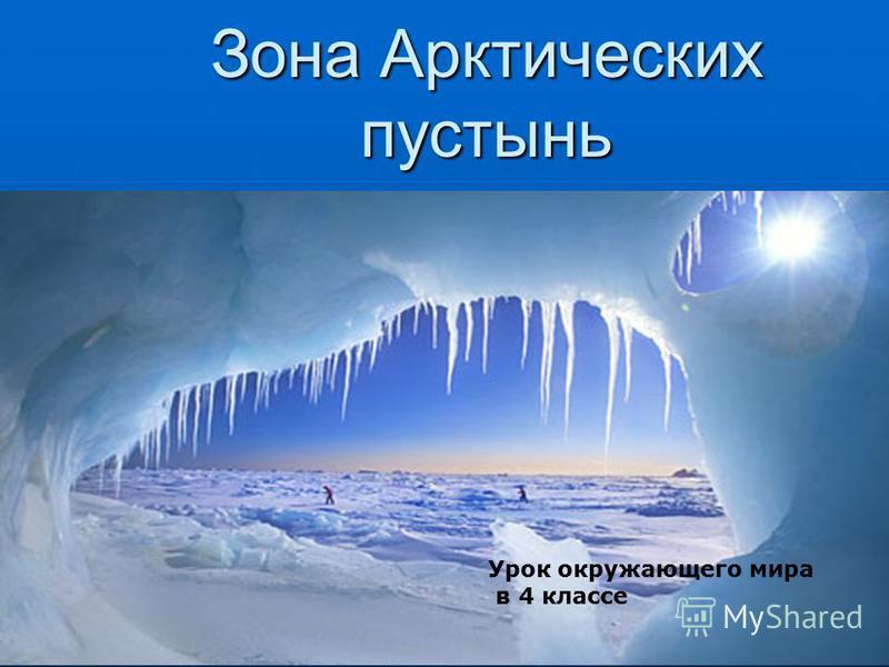 Зона Арктических пустынь Урок окружающего мира в 4 классе