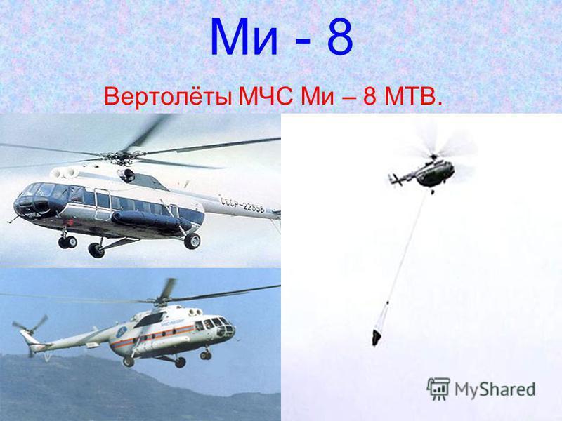 Ми - 8 Вертолёты МЧС Ми – 8 МТВ.