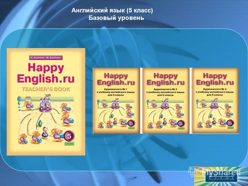 Английский язык (5 класс) Базовый уровень