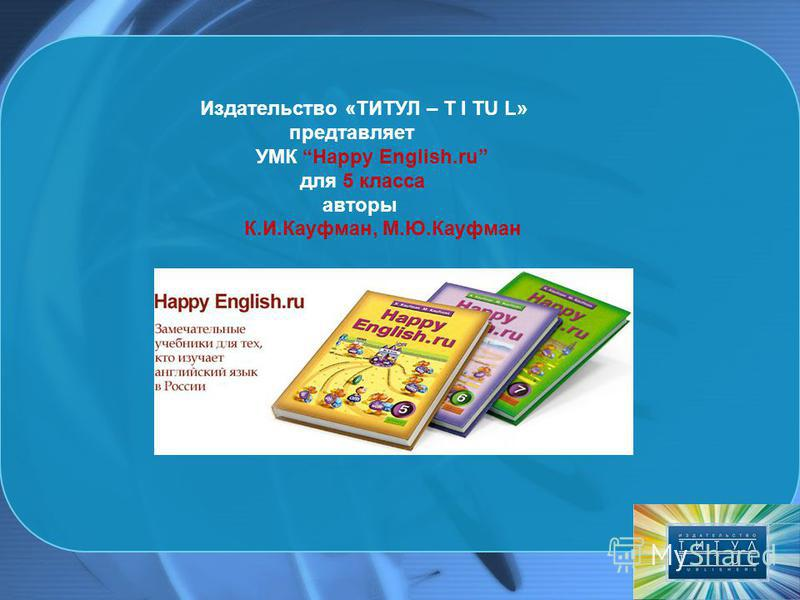 Издательство «ТИТУЛ – T I TU L» представляет УМК Happy English.ru для 5 класса авторы К.И.Кауфман, М.Ю.Кауфман