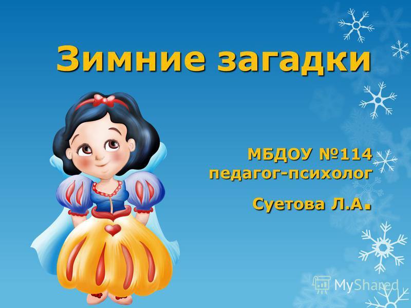 Зимние загадки МБДОУ 114 педагог-психолог Суетова Л.А.