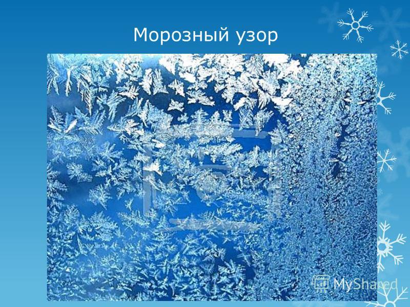 Морозный узор