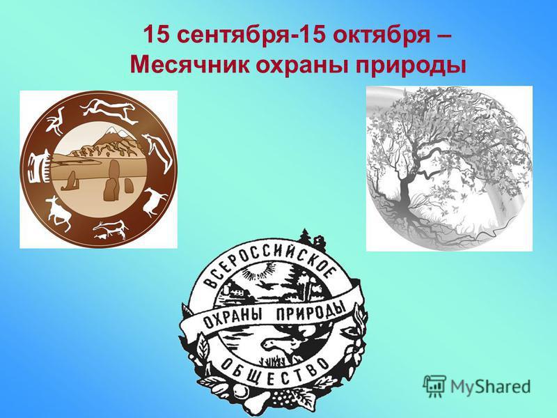 15 сентября-15 октября – Месячник охраны природы