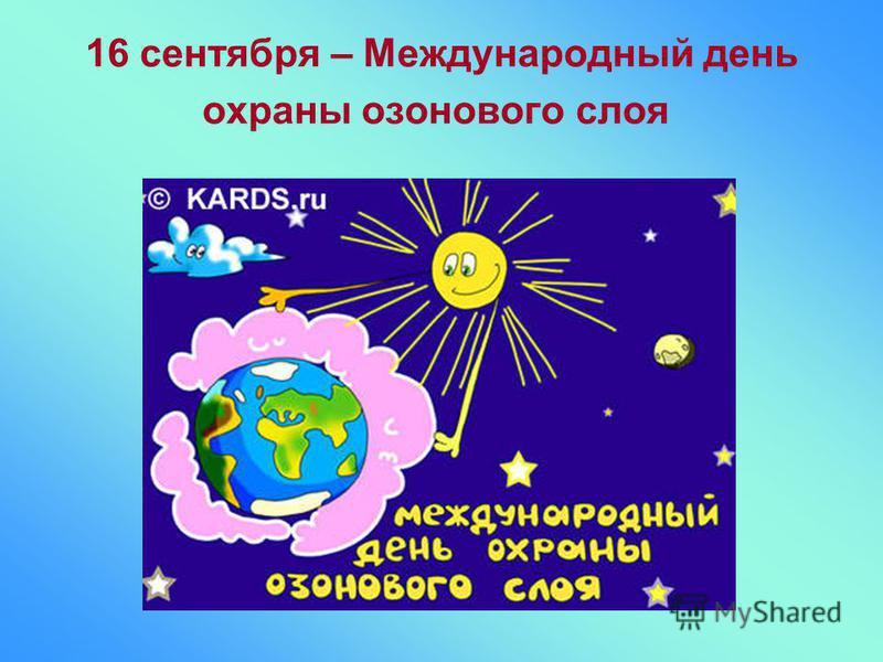 16 сентября – Международный день охраны озонового слоя