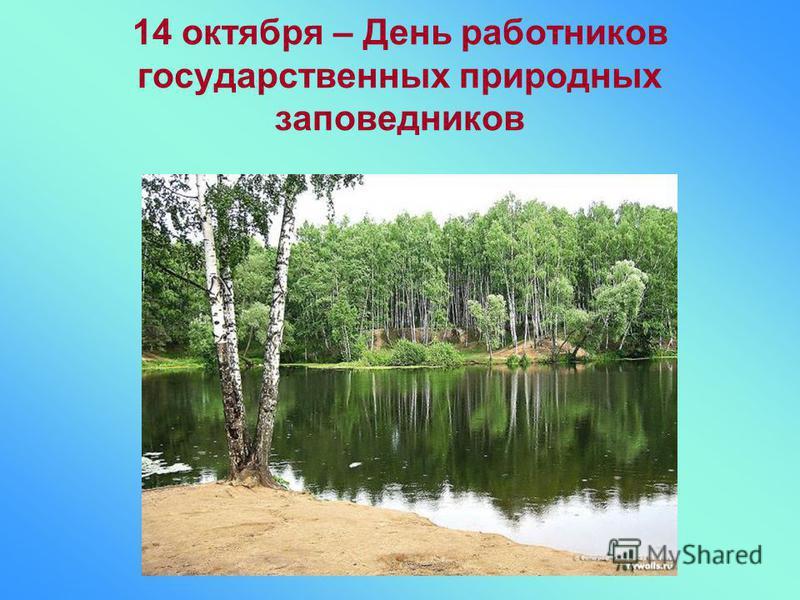 14 октября – День работников государственных природных заповедников