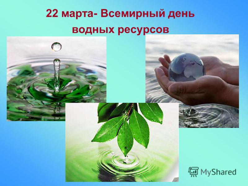22 марта- Всемирный день водных ресурсов