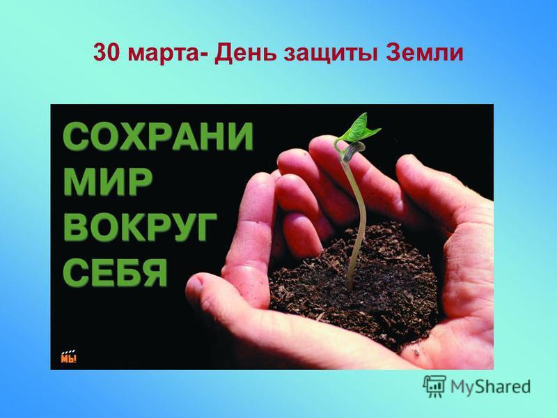 30 марта- День защиты Земли