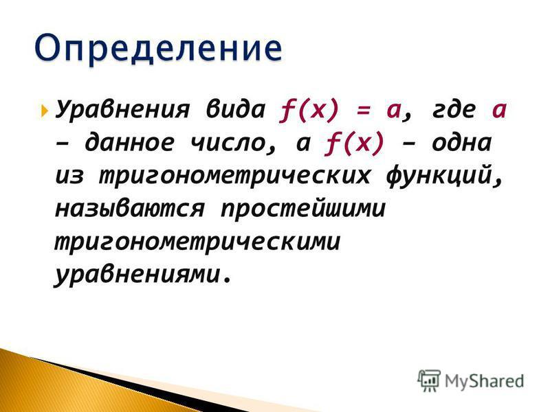 Уравнения вида f(x) = а, где а – данное число, а f(x) – одна из тригонометрических функций, называются простейшими тригонометрическими уравнениями.
