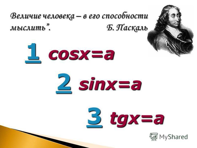 22 sinx=a 2 11 cosx=a 1 33 tgx=a 3