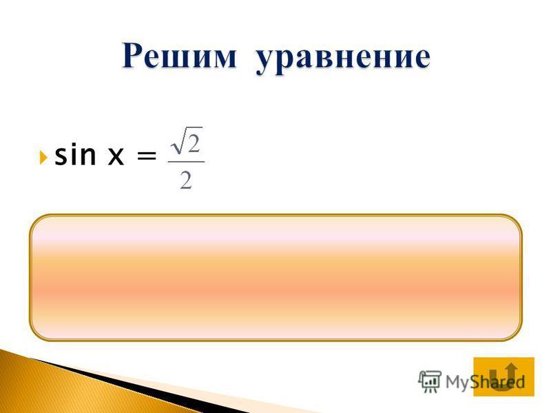 sin x = х = arcsin + πn, n є Z х = п/4 + πn, n є Z