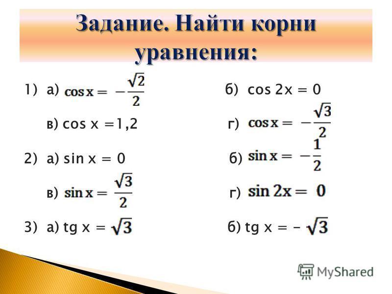 1) a) б) cos 2x = 0 в) cos x =1,2 г) 2) а) sin x = 0 б) в) г) 3) а) tg x = б) tg x = -
