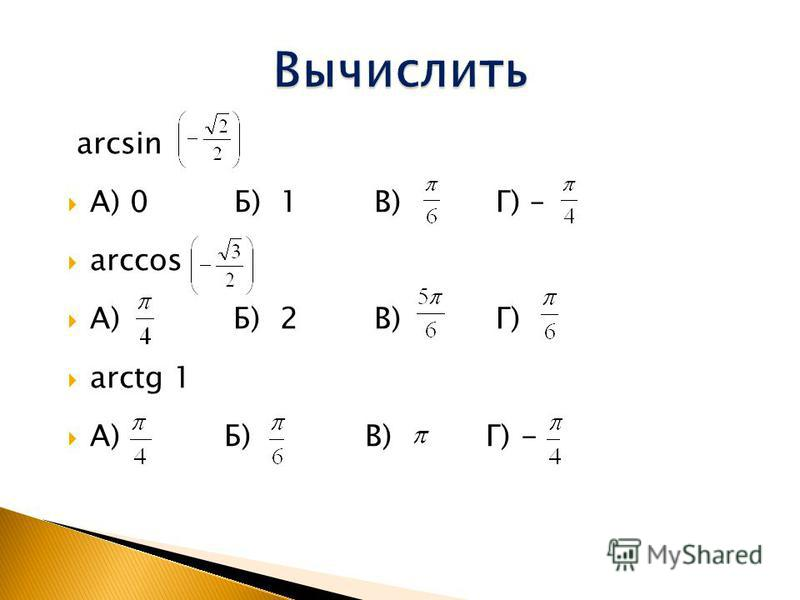 А) 0 Б) 1 В) Г) – аrсcos А) Б) 2 В) Г) arсtg 1 А) Б) В) Г) -