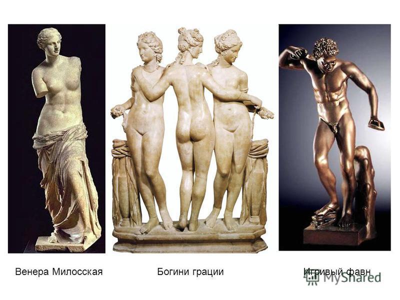Венера Милосская Богини грации Игривый фавн