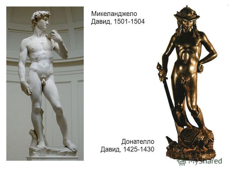 Микеланджело Давид, 1501-1504 Донателло Давид, 1425-1430