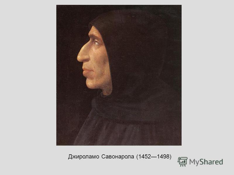 Джироламо Савонарола (14521498)