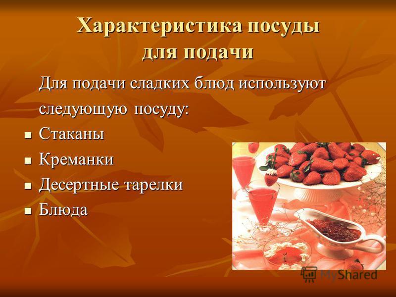 Характеристика посуды для подачи Для подачи сладких блюд используют следующую посуду: Стаканы Стаканы Креманки Креманки Десертные тарелки Десертные тарелки Блюда Блюда