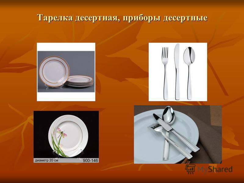 Тарелка десертная, приборы десертные