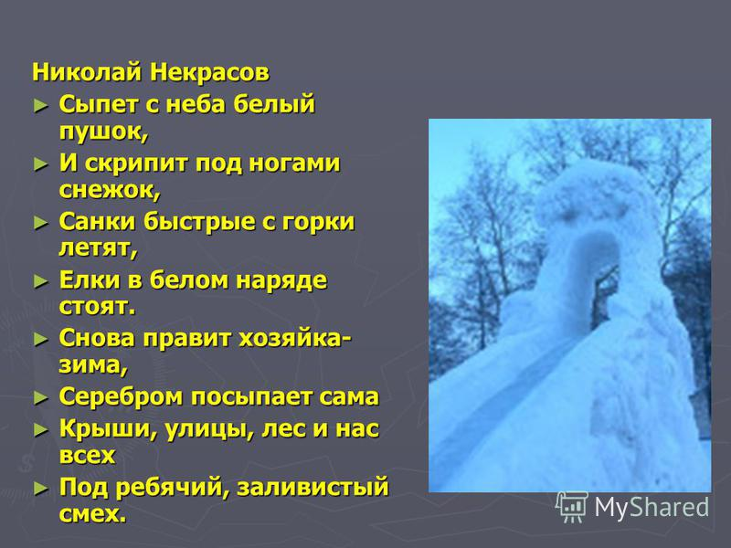 Николай Некрасов Сыпет с неба белый пушок, Сыпет с неба белый пушок, И скрипит под ногами снежок, И скрипит под ногами снежок, Санки быстрые с горки летят, Санки быстрые с горки летят, Елки в белом наряде стоят. Елки в белом наряде стоят. Снова прави