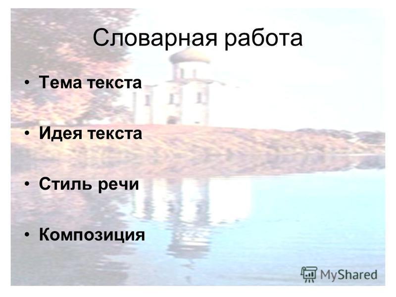 Словарная работа Тема текста Идея текста Стиль речи Композиция
