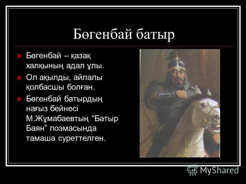 Қабанбай батыр 1691 жылы дүниеге келген. Қабанбайдың шын аты – Ерасыл. Оның Қабанбай аталуы да қызық. Неліктен?