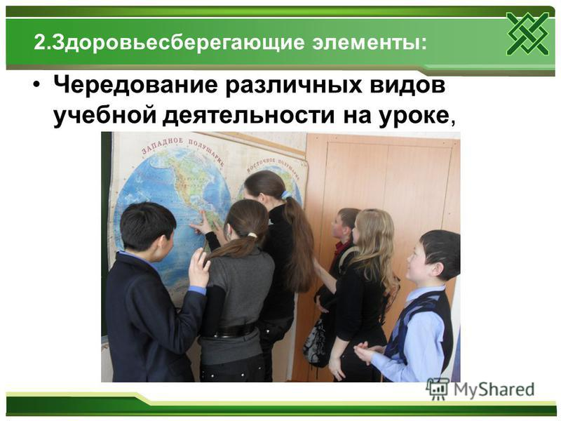 2. Здоровьесберегающие элементы: Чередование различных видов учебной деятельности на уроке,