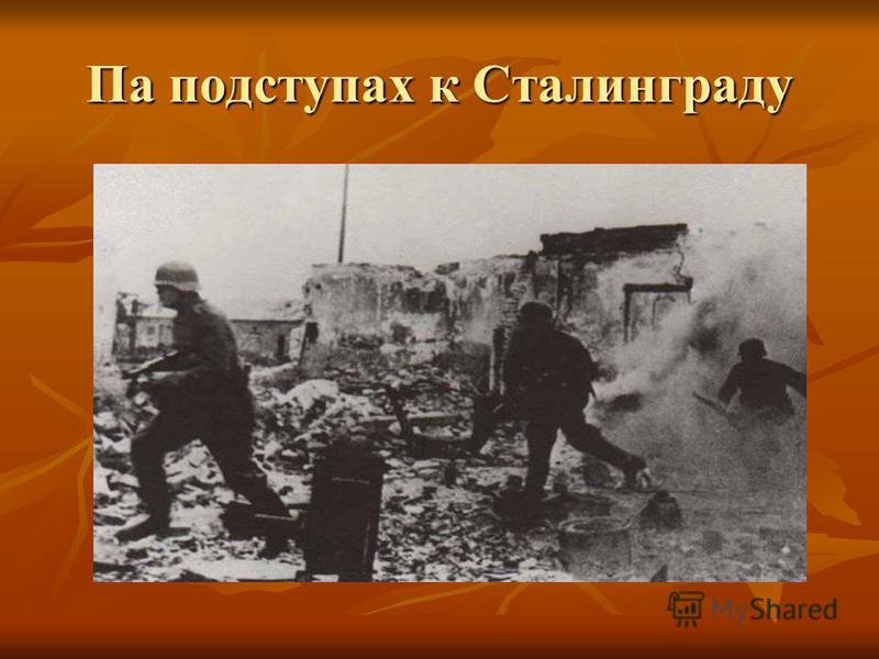 Па подступах к Сталинграду
