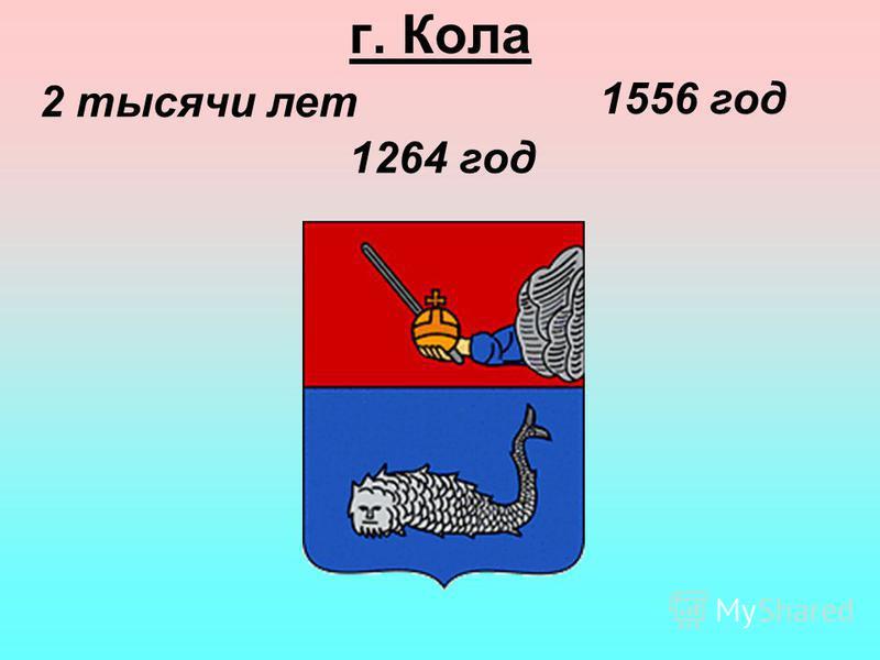 г. Кола 1556 год 2 тысячи лет 1264 год