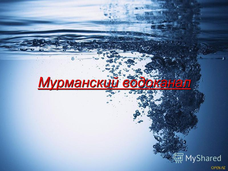 Мурманский водоканал