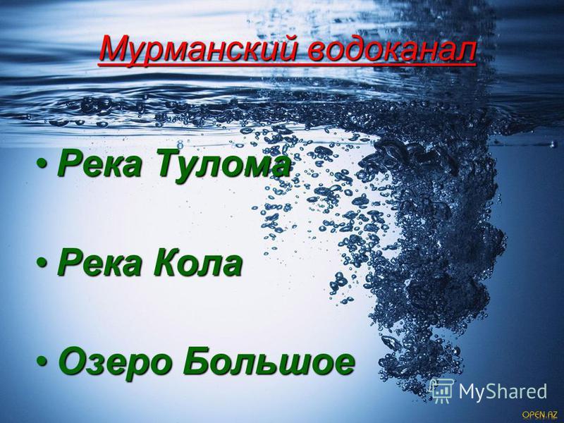 Река Тулома Река Тулома Река Кола Река Кола Озеро Большое Озеро Большое