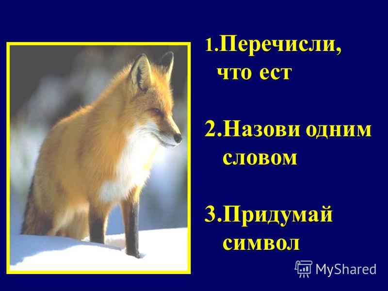 1. Перечисли, что ест что ест 2. Назови одним словом словом 3. Придумай символ символ
