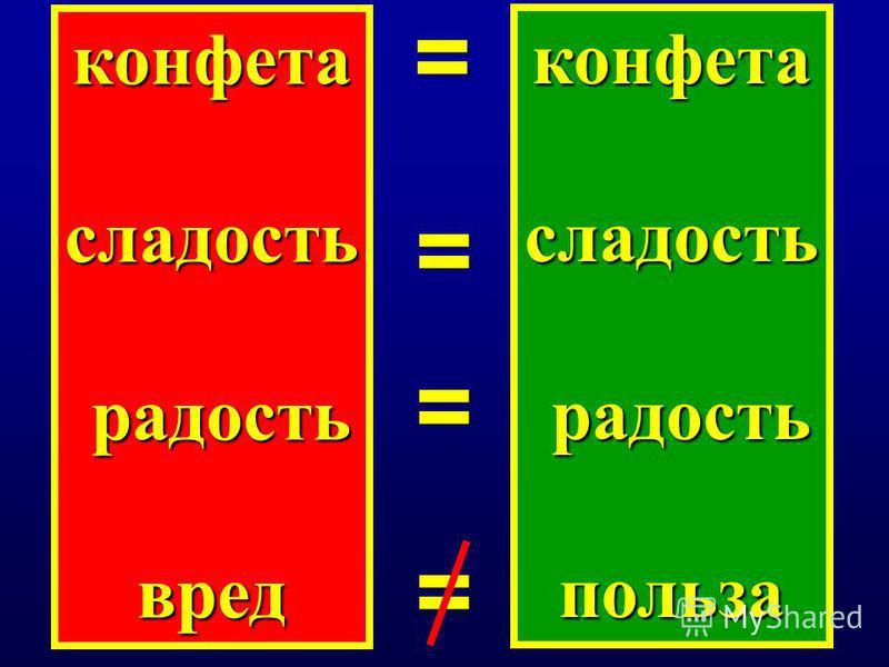 конфета сладость радость радость вред конфета сладость польза = = = =