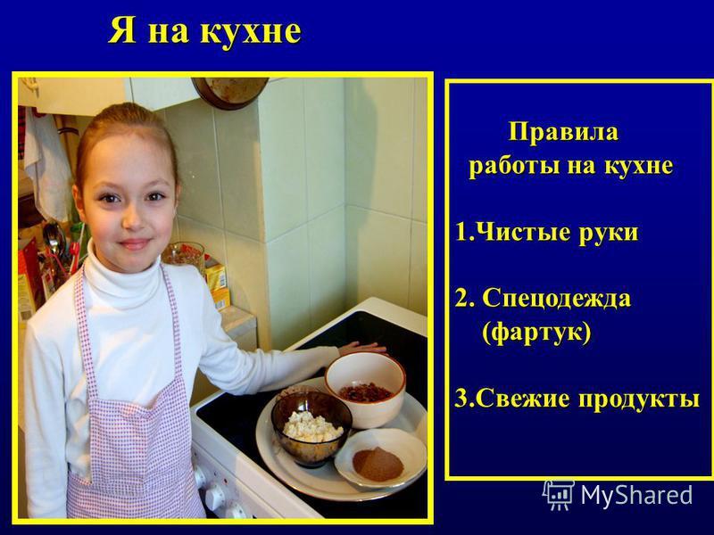 Я на кухне Правила Правила работы на кухне работы на кухне 1. Чистые руки 2. Спецодежда (фартук) (фартук) 3. Свежие продукты
