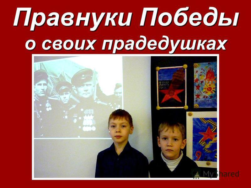 Правнуки Победы о своих прадедушках